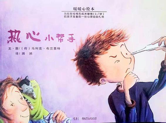 《热心小帮手》暖暖心系列3-7岁孩子心理性格养成图画书