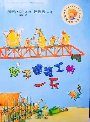 《驴子建筑工的一天》聪明豆绘本系列:献给最最聪明的孩子