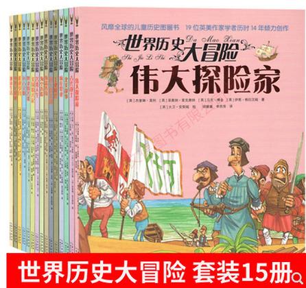 《世界历史大冒险》风靡全球的7-15岁儿童历史图画书(全套15册)