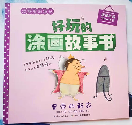 读撕剪贴填玩《好玩的涂画故事书:皇帝的新衣》