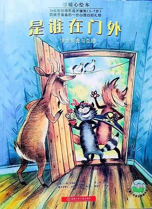 《是谁在门外》暖暖心系列3-7岁孩子心理性格养成图画书