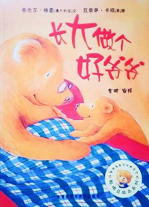 《长大做个好爷爷》聪明豆绘本系列:献给最最聪明的孩子