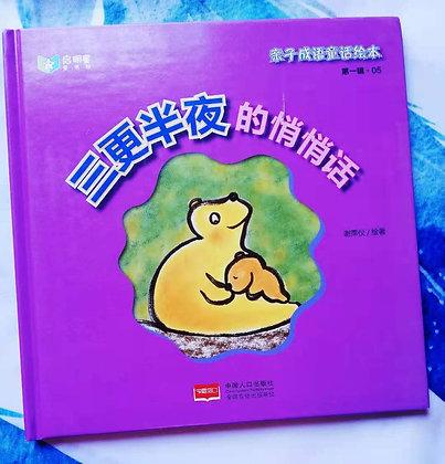 成语童话精装绘本《三更半夜的悄悄话》读绘本学成语