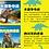 Thumbnail: 《恐龙终极大决斗》益智恐龙科普绘本(共6册)