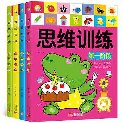 《思维训练》3-6岁思考力专注力 观察力判断力 (全套4册)