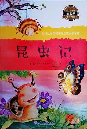 《昆虫记》教育部推荐书目少儿必读世界经典彩绘注音版
