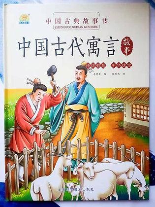 《中国古典故事书:中国古代寓言故事》中华传统智慧