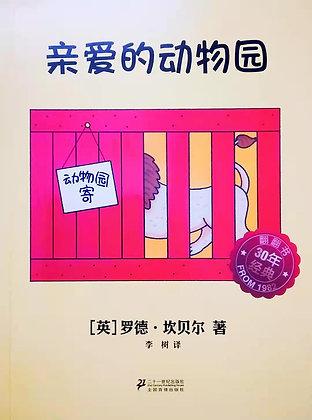 《亲爱的动物园》畅销平装绘本