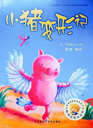 《小猪变形记》聪明豆绘本系列:献给最最聪明的孩子