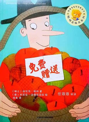 《免费赠送》聪明豆绘本系列:献给最最聪明的孩子