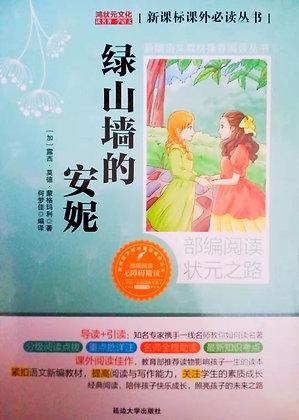 《绿山墙的安妮》闻名世界的儿童文学经典少儿成长小说