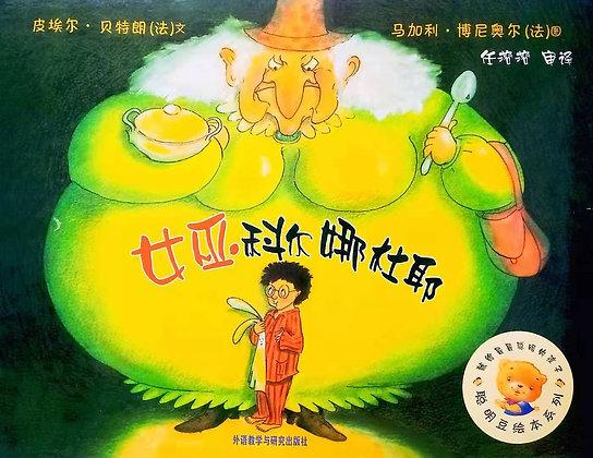 《女巫科尔娜杜耶》聪明豆绘本系列:献给最最聪明的孩子