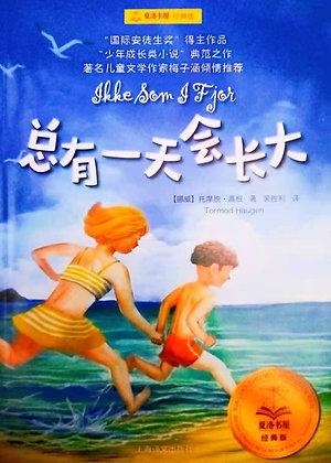 《总有一天会长大》国际安徒生奖得主作品夏洛书屋经典版少儿成长励志文学作品