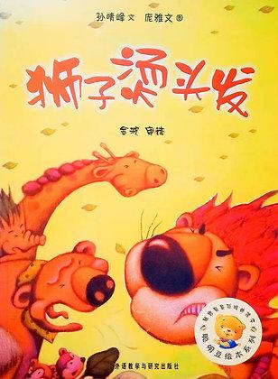 《狮子烫头发》聪明豆绘本系列:献给最最聪明的孩子