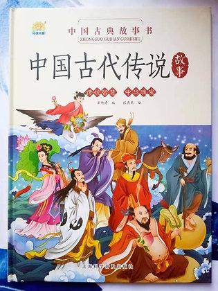 《中国古典故事书:中国古代传说故事》中华传统智慧