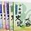 Thumbnail: 《少年读史记》青少年文字版儿童文学7-14岁(全套5册)