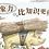 Thumbnail: 凯迪克金奖绘本《三只小猪》颠覆版的新小猪故事