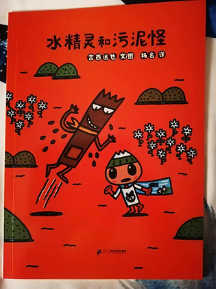 《水精灵和污泥怪》[日]宫西达也0-6岁平装畅销绘本