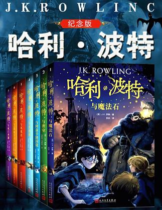 《哈利.波特》新版纪念版[人民文学出版社]原版翻译中文版6-15岁课外读物(全套7册)