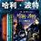 Thumbnail: 《哈利.波特》新版纪念版[人民文学出版社]原版翻译中文版6-15岁课外读物(全套7册)