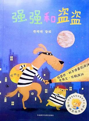 《强强和盗盗》聪明豆绘本系列:献给最最聪明的孩子