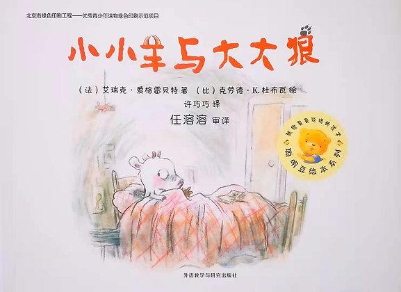 《小小羊与大大狼》聪明豆绘本系列:献给最最聪明的孩子