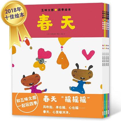 五味太郎《四季绘本系列》(全套4册)
