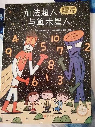 《加法超人与算术星人》[日]宫西达也0-6岁平装畅销绘本