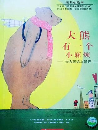 《大熊有一个小麻烦》暖暖心系列3-7岁孩子心理性格养成图画书