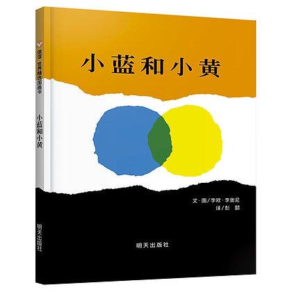 《小蓝和小黄》(大师李欧.李奥尼著作)