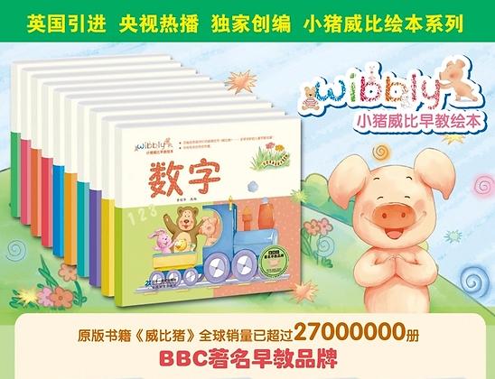 《小猪威比早教绘本系列》儿童习惯情商培养故事书(共10册)