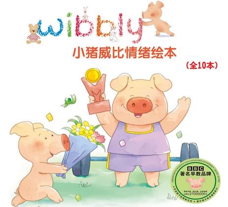 《小猪威比情绪绘本系列》儿童习惯情商培养故事书:我很害怕/害羞/快乐/生气/难过/兴奋/骄傲/嫉妒等(共10册)