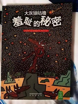 《大灰狼咕噜羞耻的秘密》[日]宫西达也0-6岁平装畅销绘本