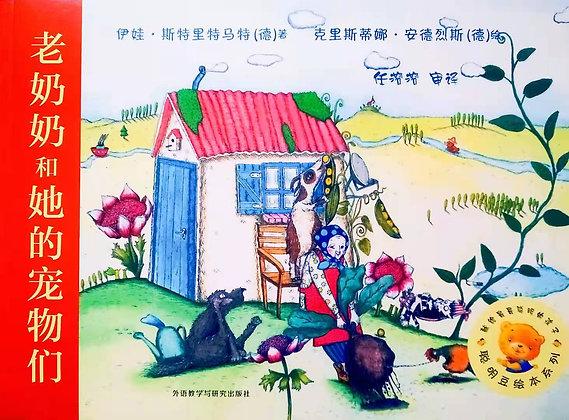 《老奶奶和她的宠物们》聪明豆绘本系列:献给最最聪明的孩子