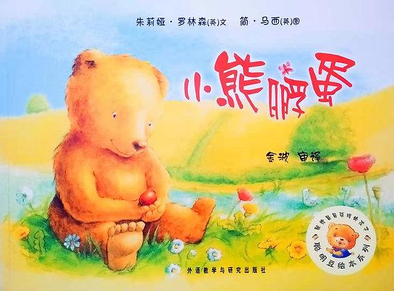 《小熊孵蛋》聪明豆绘本系列:献给最最聪明的孩子