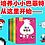Thumbnail: 《儿童财商绘本》幼儿财商启蒙系列(全套10册)