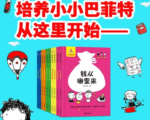 《儿童财商绘本》幼儿财商启蒙系列(全套10册)