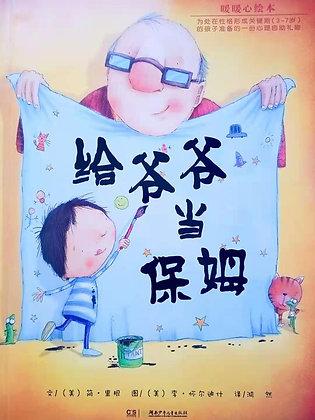 《给爷爷当保姆》暖暖心系列3-7岁孩子心理性格养成图画书