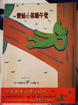 《青蛙小弟睡午觉》[日]宫西达也0-6岁平装畅销绘本