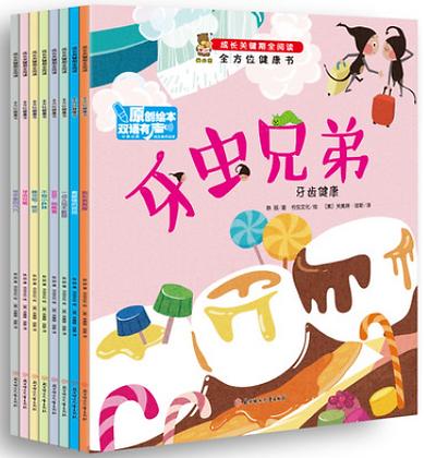 暖心熊《成长关键期:全方位健康书》中英双语幼儿良好习惯养成书(全套8本)