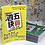 Thumbnail: 《四五快算》3-6岁幼儿学前阶梯式数学启蒙(全套8册)