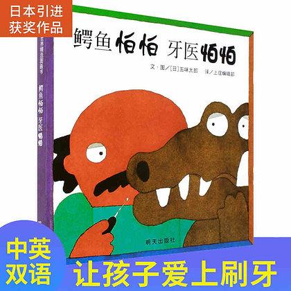 《鳄鱼怕怕 牙医怕怕》五味太郎获奖作品