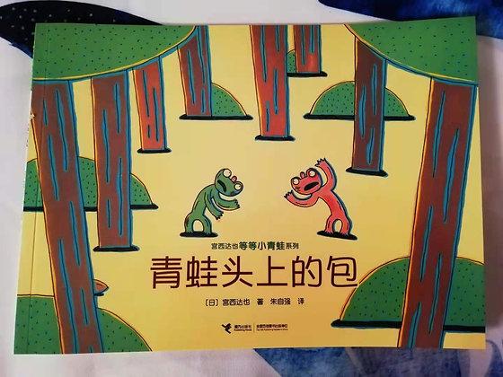 《青蛙头上的包》[日]宫西达也0-6岁平装畅销绘本