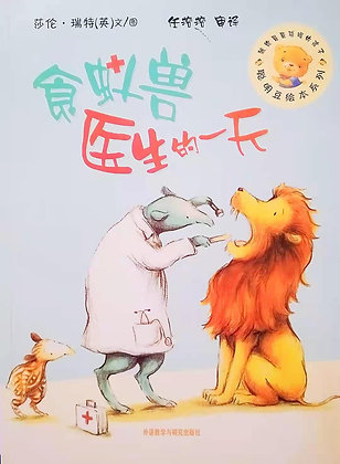 《食蚁兽医生的一天》聪明豆绘本系列:献给最最聪明的孩子(儿童职业体验)