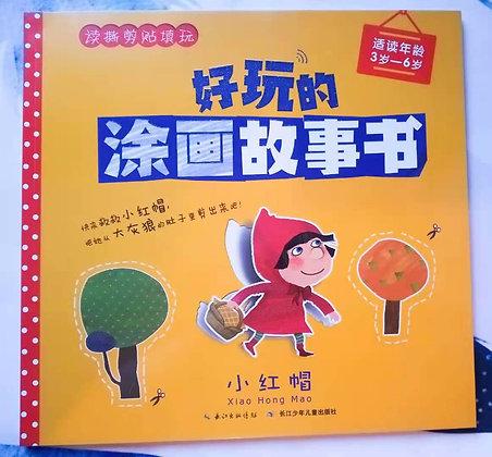 读撕剪贴填玩《好玩的涂画故事书:小红帽》