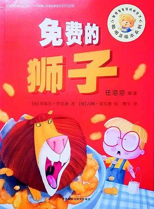 《免费的狮子》聪明豆绘本系列:献给最最聪明的孩子