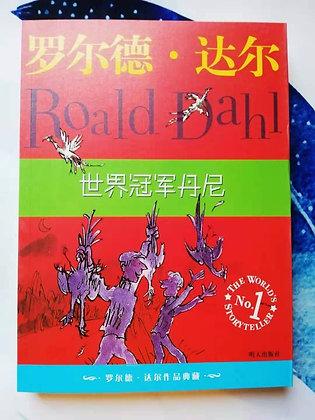 《世界冠军丹尼》罗尔德.达尔国际大奖小说