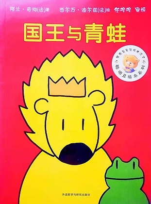 《国王与青蛙》聪明豆绘本系列:献给最最聪明的孩子