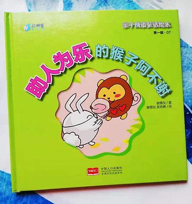 成语童话精装绘本《助人为乐的猴子阿不谢》读绘本学成语