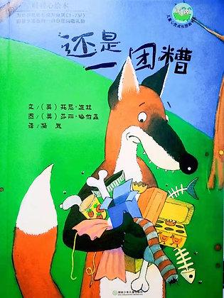 《还是一团糟》暖暖心系列3-7岁孩子心理性格养成图画书